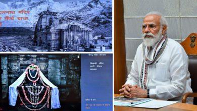 Photo of प्रधानमंत्री मोदी ने केदारनाथ धाम में चल रहे विकास कार्यों की समीक्षा की